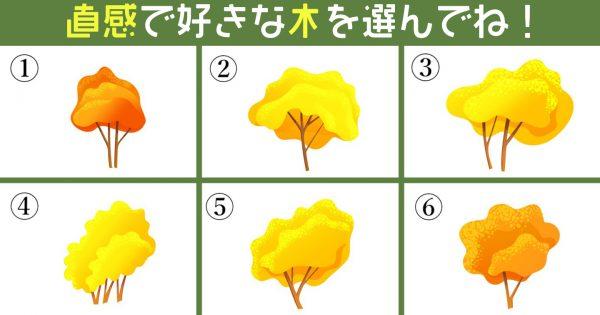 【心理テスト】選んだ木で、あなたにとっての「小さな幸せ」がわかります