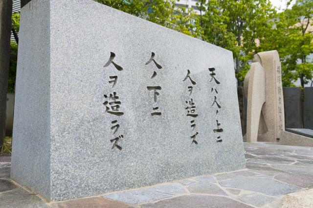 「天は人の上に人を造らず、人の下に人を造らず」が刻まれた石碑