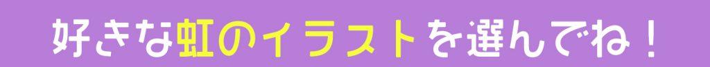 虹 ラブストーリー ジャンル 心理テスト