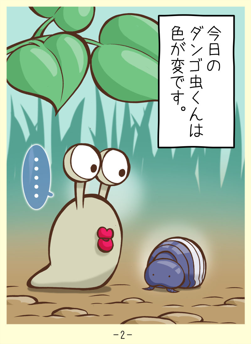 変なダンゴ虫くん (2)
