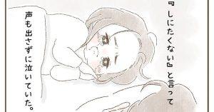 娘の「死にたくない」に、どう答える?母子の約束に「号泣」の声