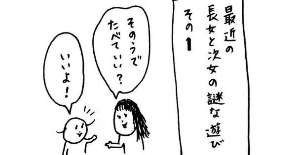 「その腕食べていい?」娘の遊びを誰か翻訳してくれ…