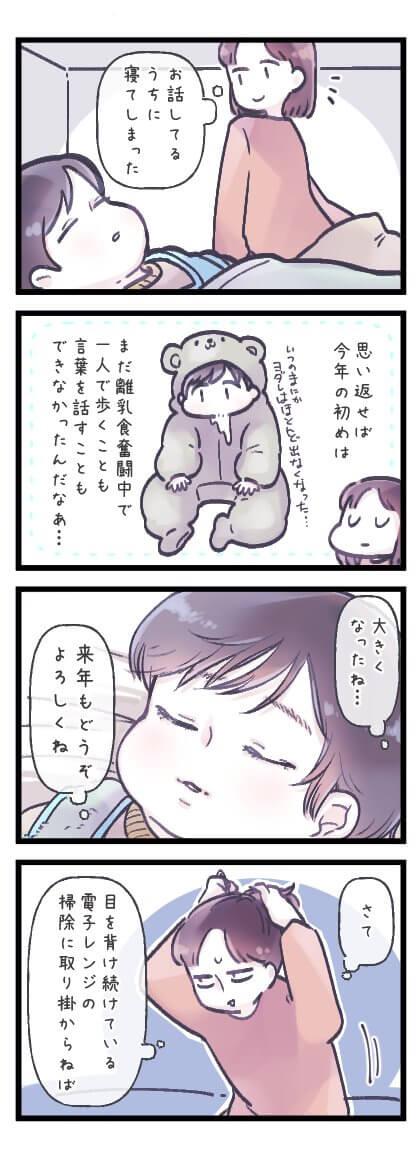 るしこ3-2