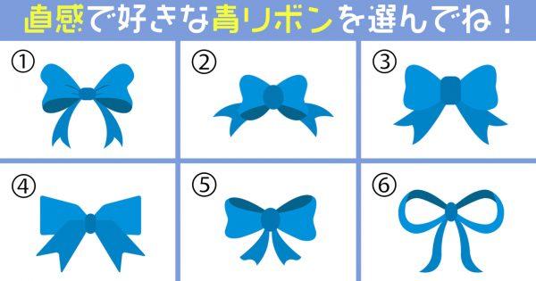 青 リボン 感情 心理テスト