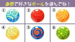 【心理テスト】直感が導いた不思議なボールで、あなたの「7つの性格」がわかります