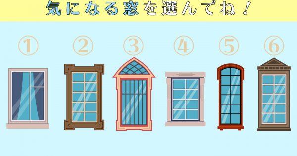 【心理テスト】窓はあなたの「社交性」を表します!コミュ力診断