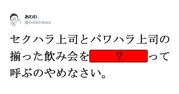 【クイズ】「セクハラ上司」と「パワハラ上司」の揃った飲み会ってな~んだ?!