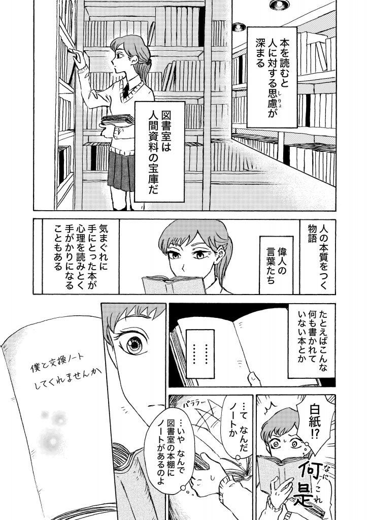 恋の話1-1
