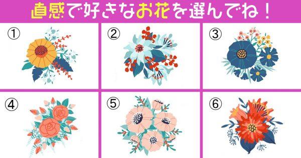 【心理テスト】直感で選んだ花で、あなたの「今年のモテ度」がわかります!!