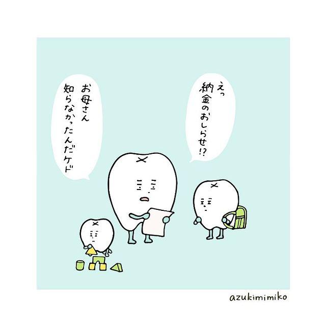 azukimimiko2 - 640w (3)