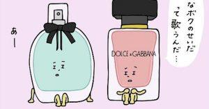 「香水のせいだよ」って言われる方の気持ち…日用品がボケまくるイラスト 15選