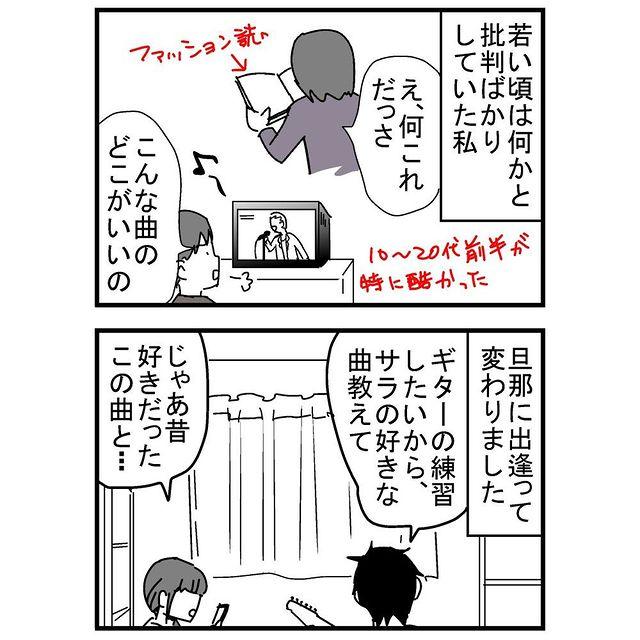 chikuma_sara - 640w (1)