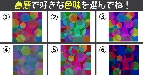 【心理テスト】カラフルな色が導く、あなたの「性格」6選