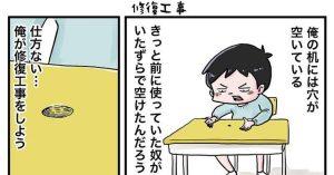 懐かしの男子あるある「学校机の穴を消しゴムでふさぐ修復工事」ww