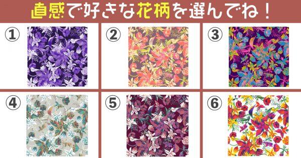 【心理テスト】あなたの「6つの性格」が惹かれた花柄でバレちゃう?!
