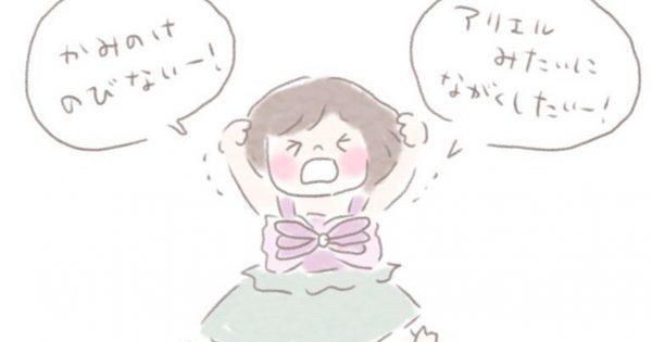 【髪が伸びなくて発狂】プリンセスに憧れすぎてる娘の言動にキュン!