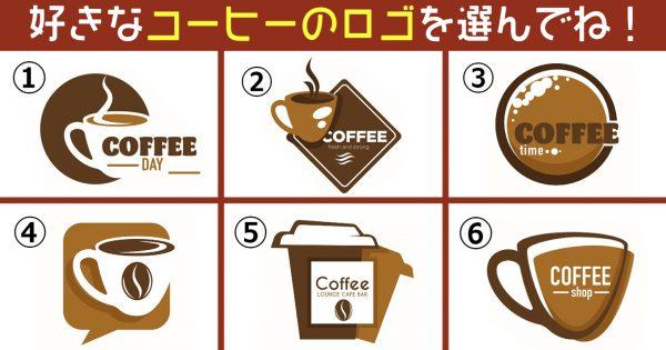 【心理テスト】あなたの「性格のレビュー」がコーヒーのロゴを選ぶと届きます!