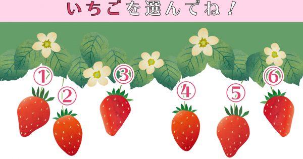 【心理テスト】あなたの「第一印象の良さ」レベルが判明!イチゴを選んでね
