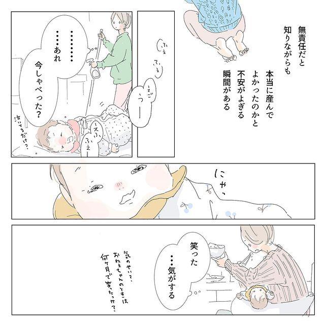 nakano_ito - 640w (1)