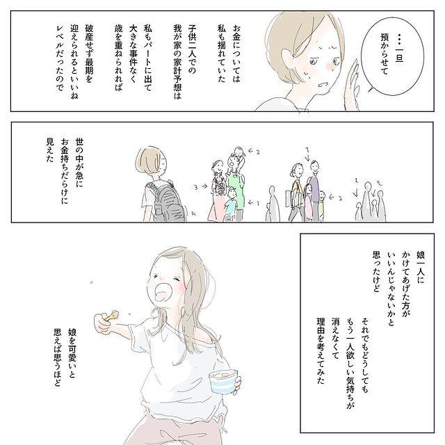 nakano_ito - 640w (9)