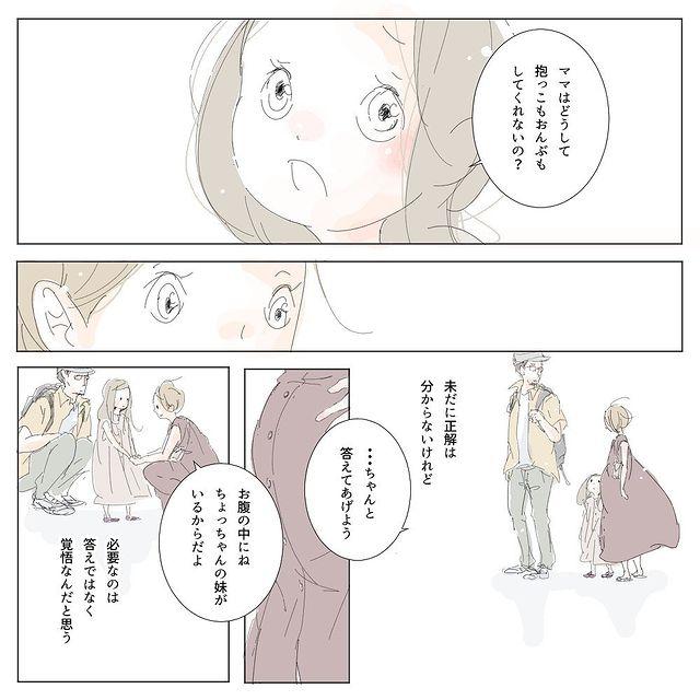 nakano_ito - 640w (11)