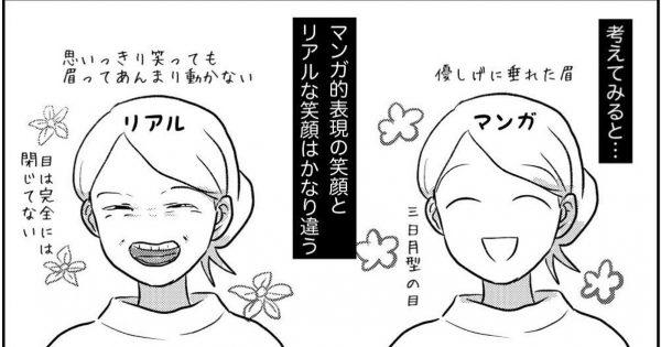 「マスクをしていても表情が伝わるように」子供のために笑顔を研究したママの漫画