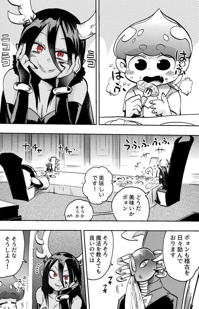 レベル999の魔王ちゃんとレベル1のスライムくんのお話4 2