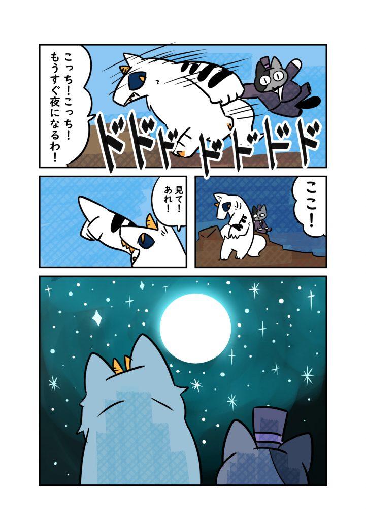 小さな紳士と山の化け物④3