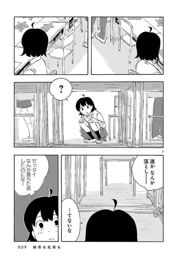 空欄女子高生2-3