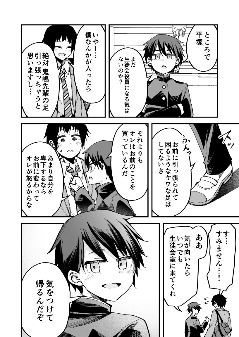 〇〇だらけのハーレム漫画6