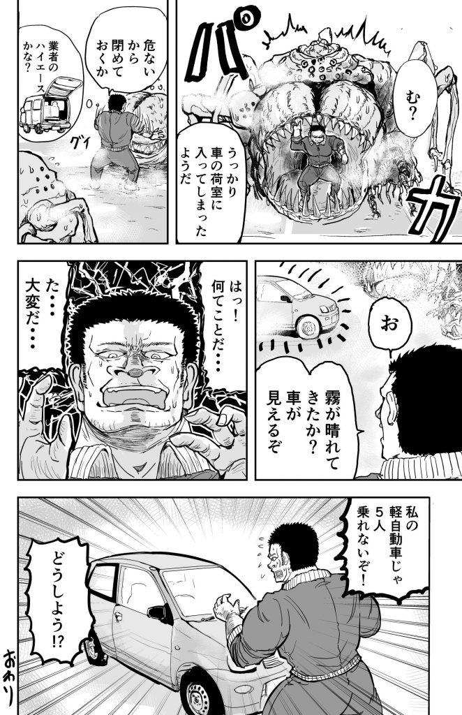 ゴリ先11-4