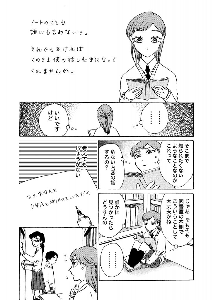 恋の話2-2