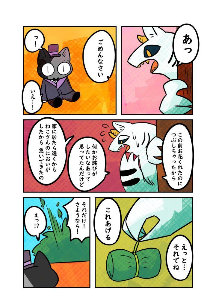 小さな紳士と山の化け物3-2
