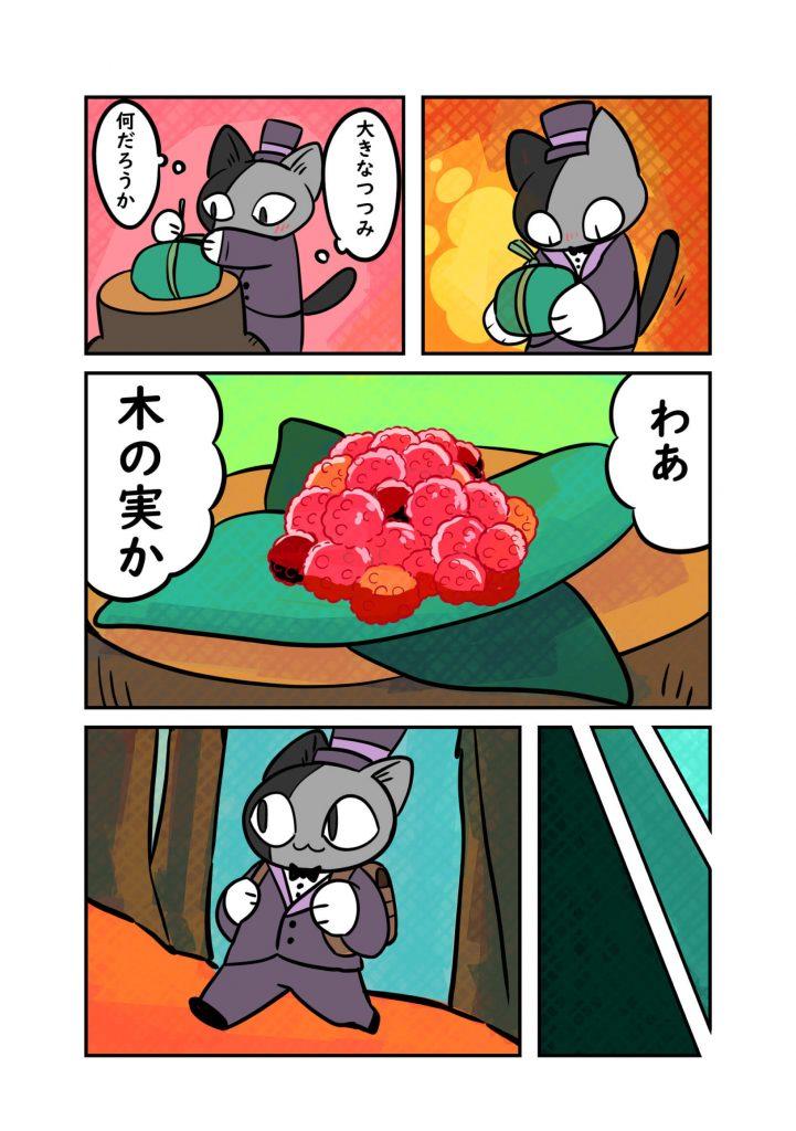 小さな紳士と山の化け物3-3