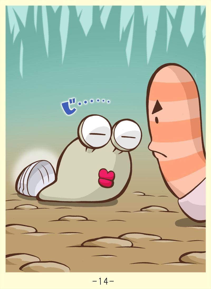 変なダンゴ虫くん (14)