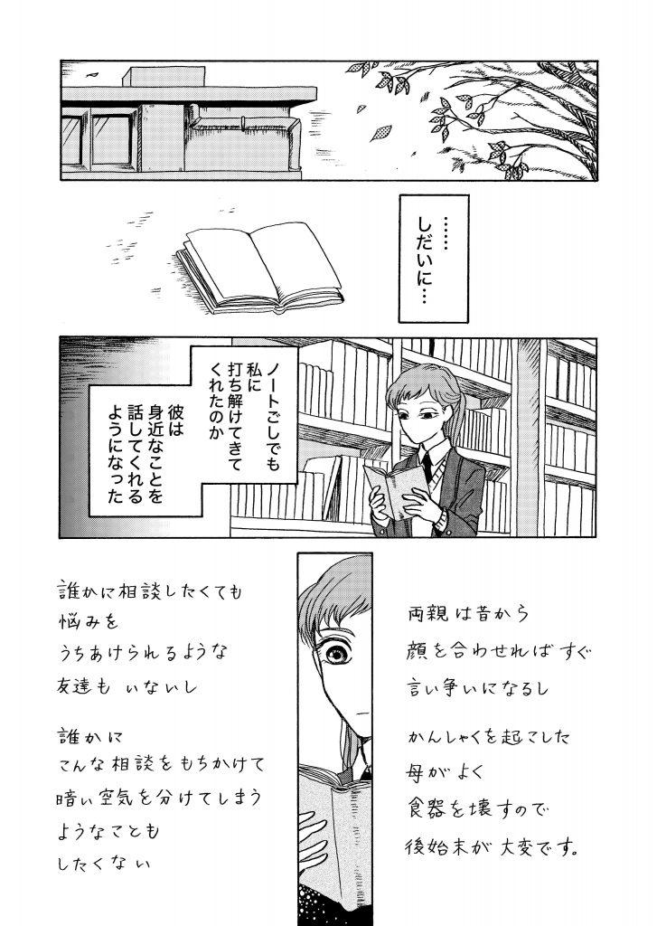 恋の話3-1