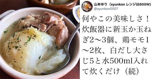 【飯テロ御免】炊飯器だけ。「玉ねぎと鶏肉の丸ごとスープ」の簡単レシピがヤバい!