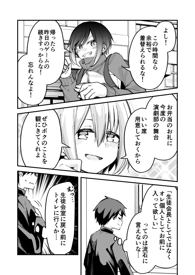 〇〇だらけのハーレム漫画7
