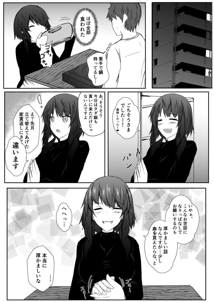 ダメ吸血鬼02