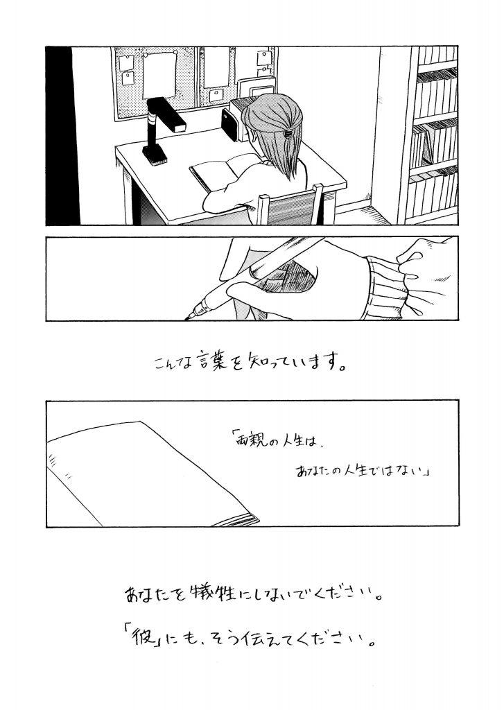 恋の話3-4