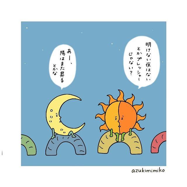 azukimimiko2•フォローする - 640w (4)