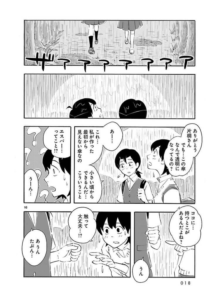 空欄女子高生4-4