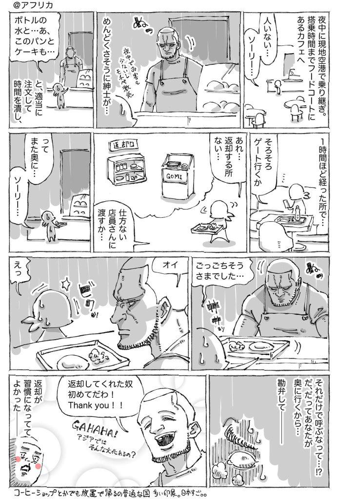 旅日記01