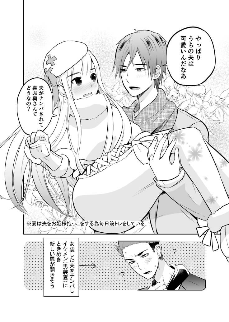 夫の女装が可愛い話7-4