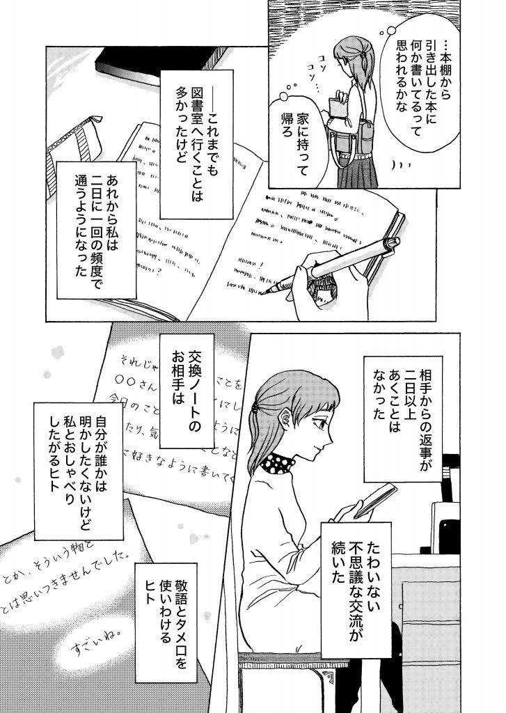 恋の話2-3