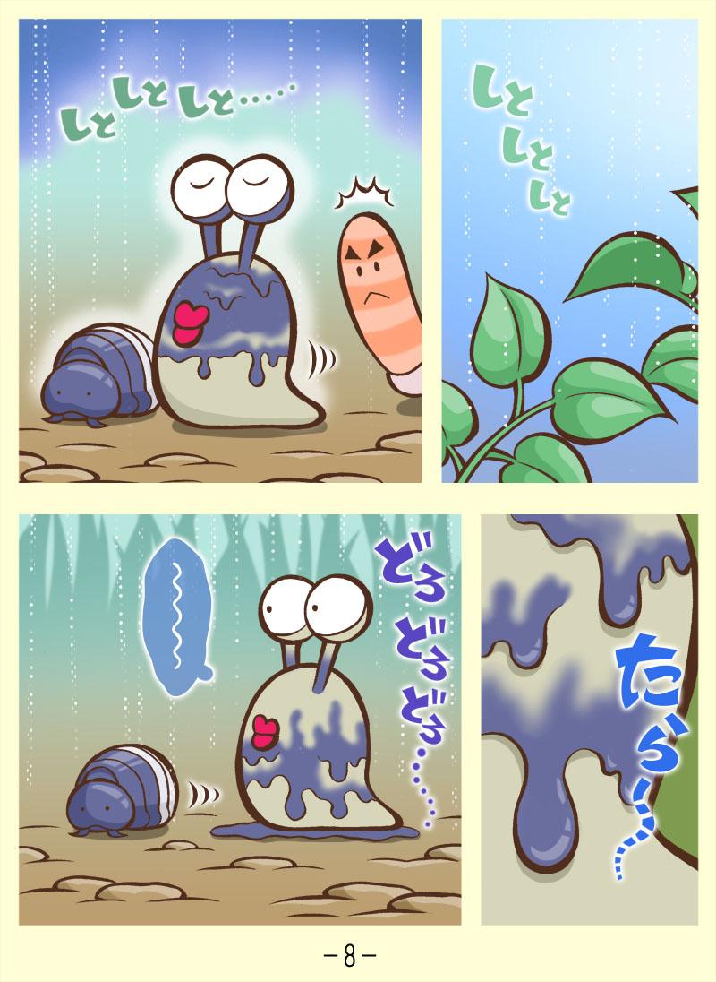 変なダンゴ虫くん (8)
