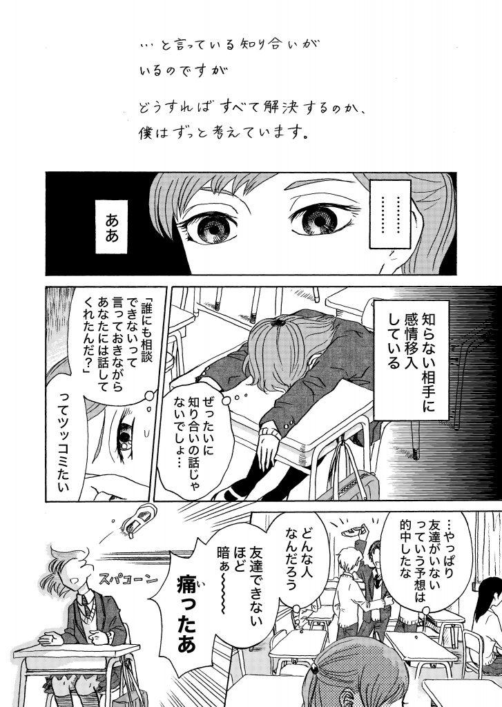 恋の話3-2