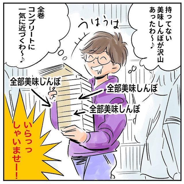 good.sleep7416•フォローする - 640w (1)