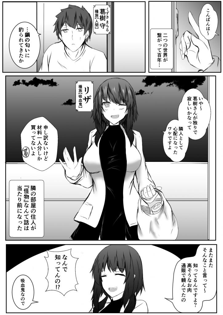 ダメ吸血鬼01