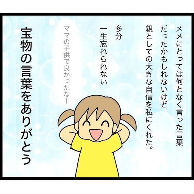 kushiko_yasu•フォローする - 640w (25)